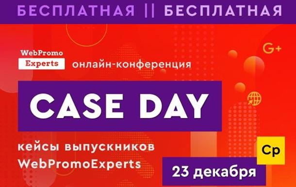 Практический опыт выпускников WebPromoExperts на Case Day