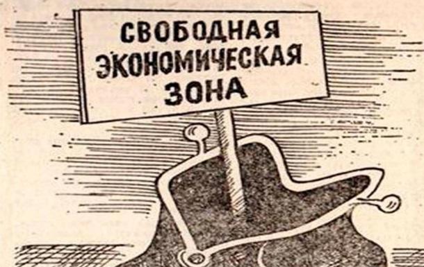 Украина выиграет от создания СЭЗ на Донбассе