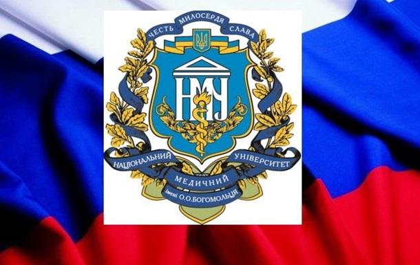 Український медуніверситет Богомольця став спільником російського окупанта