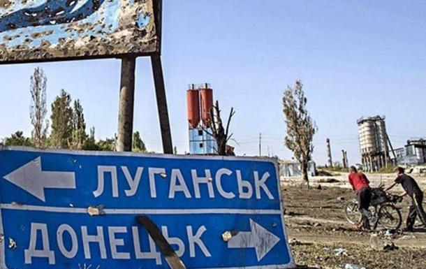 Кабмин сделал важный шаг к реинтеграции Донбасса