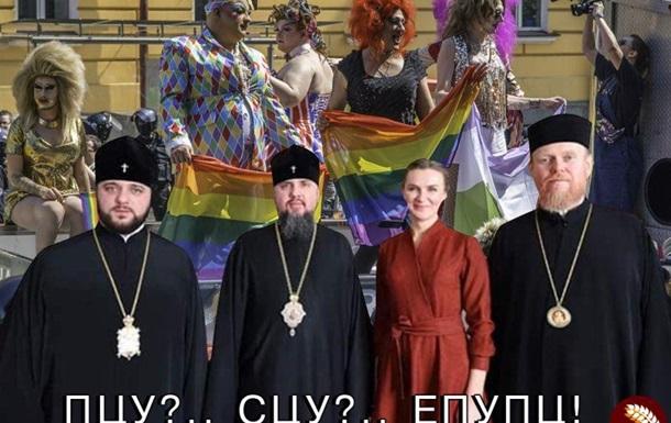 Украина: «ПЦУ/СЦУ» и «Всемирная Лига сексуальных реформ»
