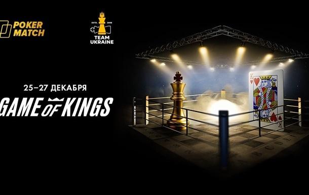 В Україні вперше відбувся міжнародний шахово-покерний турнір