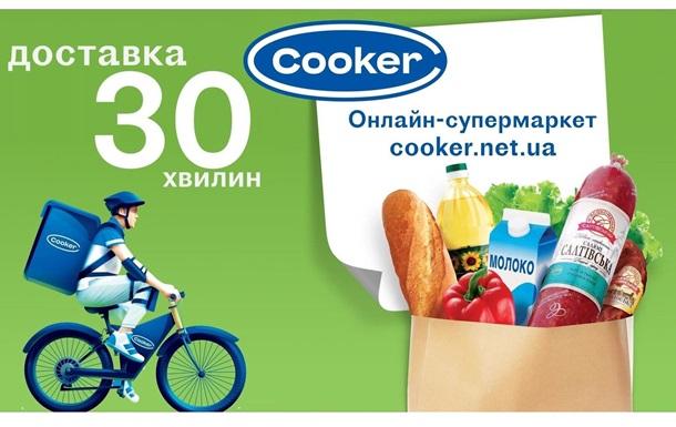 Первый украинский онлайн-супермаркет Cooker с экологичной доставкой за 30 минут
