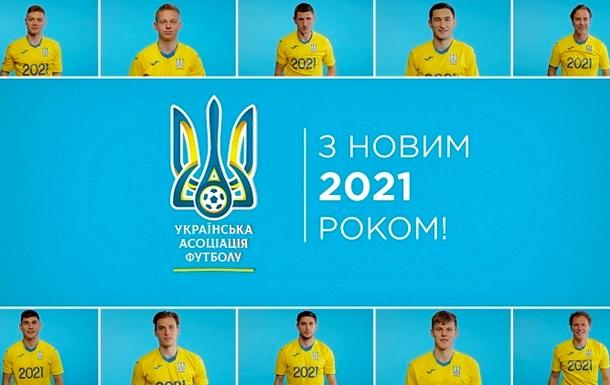 Новорічне привітання від футболістів збірної України