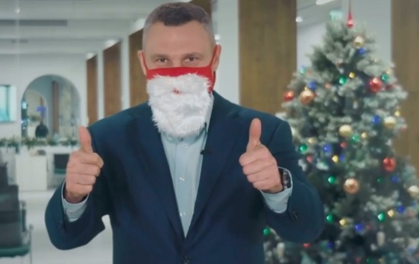 Кличко в маске-бороде поздравил украинцев с Новым годом