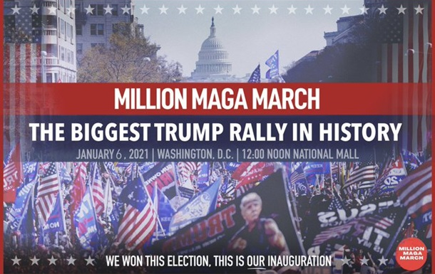 6 січня 2020 року. Битва за Трампа, США та Свободу!