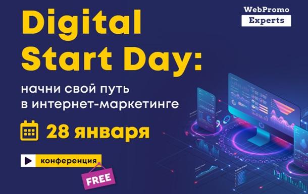 Конференція Digital Start Day: Адаптуємося до нових реалій в 2021 році