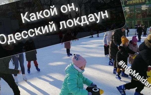 Локдаун по-Одесски. #InfoMaidan