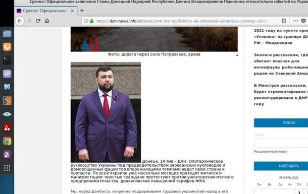Реалии  ДНР : Пушилин с  бревном в глазу  помогает Украине