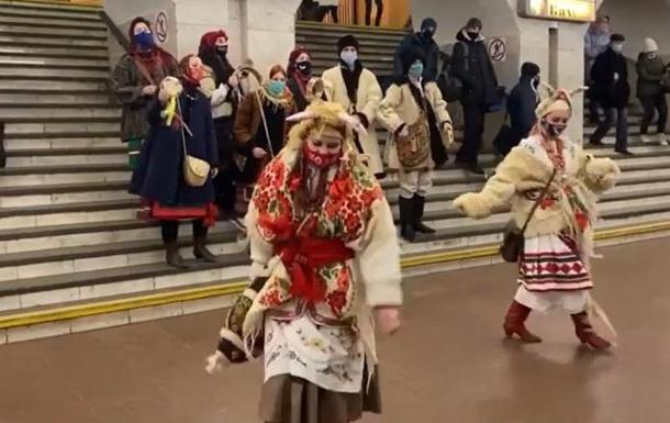 В метро Киева вертеп  водил козу