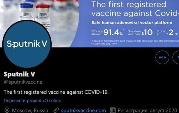 Twitter заблокировал аккаунт российской COVID-вакцины Спутник V