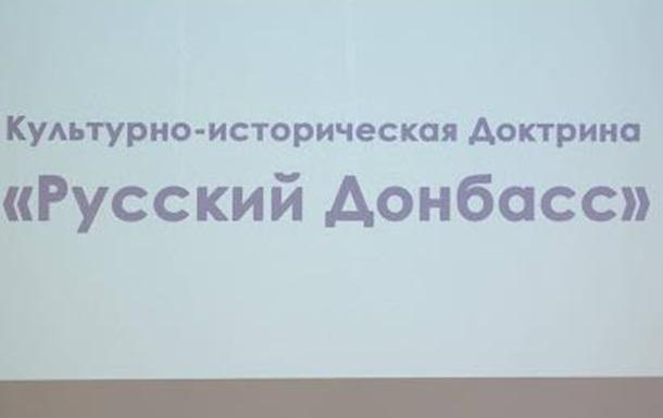 Оккупационные власти Донбасса хвастают предками разбойниками