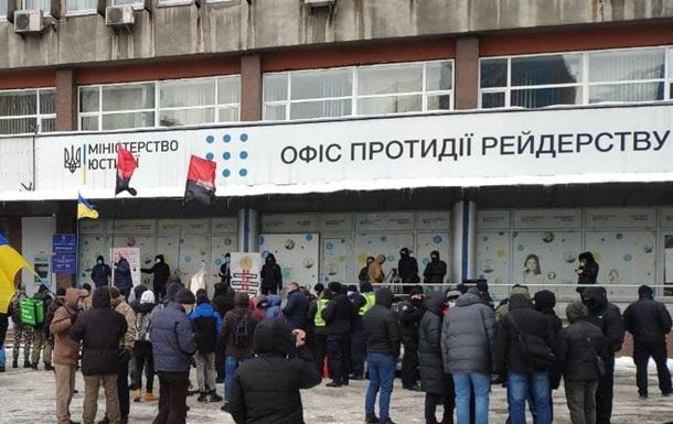 В Киеве протестуют у Офиса противодействия рейдерству