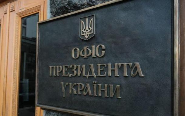 Офис президента четыре месяца затягивает избрание нового директора ГБР