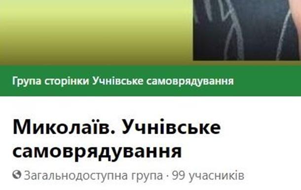 Миколаїв. Учнівське самоврядування
