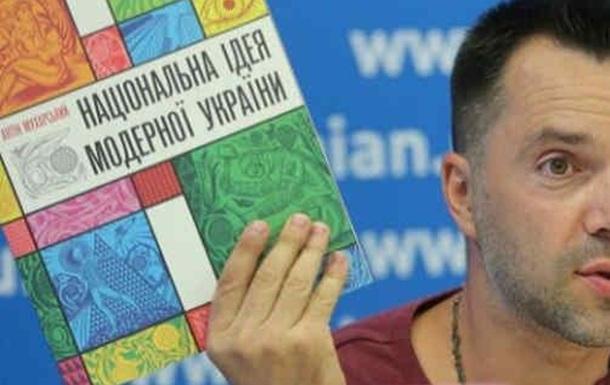 Арестович заганяє Україну в російську пастку