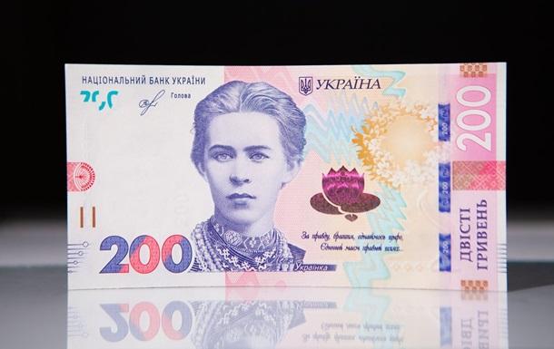 Банкноту 200 гривен номинировали на звание лучшей в мире