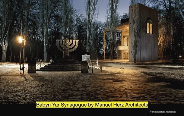 Представлена концепция Мемориала Холокоста Бабий Яр