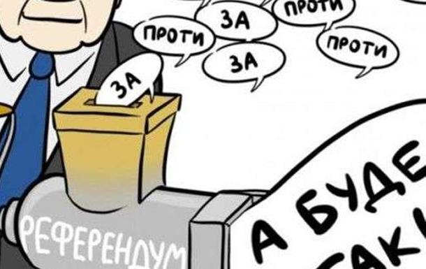 Демократия по-украински или зачем нам закон о референдуме