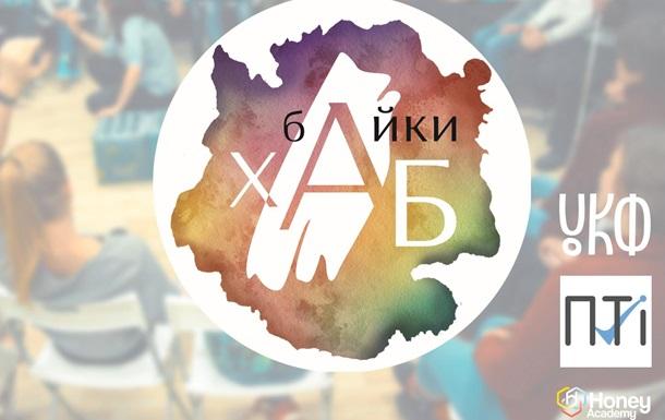 Стартує культурно-освітній проєкт «БайкиХАБ»