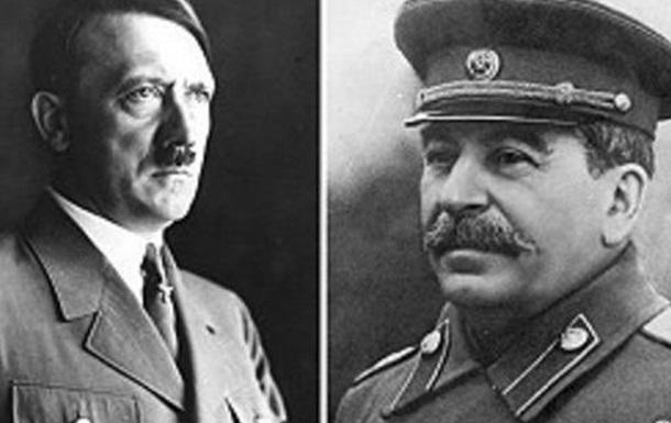 Еще раз о Сталине и Гитлере или против нарушения Конституции РФ