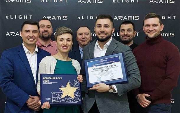 `АРАМІС` визнана `Компанією року – 2020`