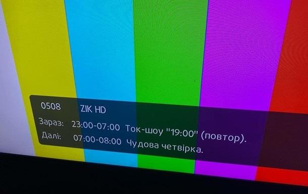 Данилов: Під санкції можуть потрапити інші канали