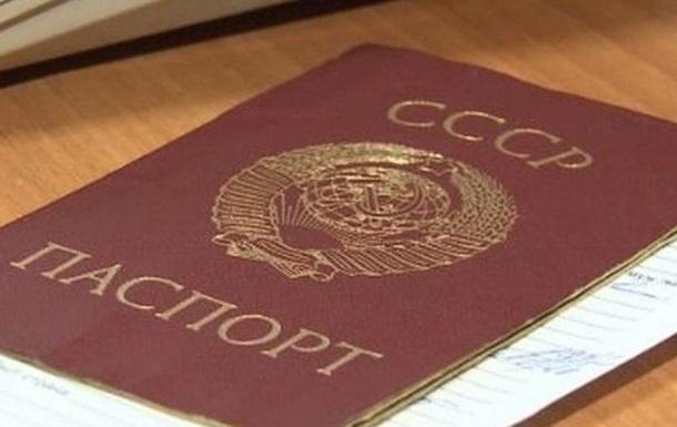 У Росії пара намагалася потрапити в літак за паспортами СРСР