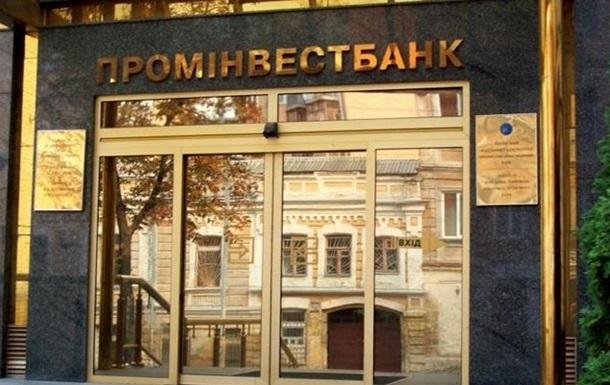 С акций и имущества Проминвестбанка сняли арест