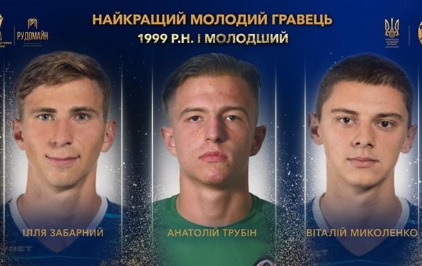 Трубин и два игрока Динамо претендуют на звание лучшего молодого игрока в Украине