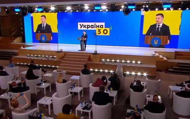 Форумы Зеленского как вариант диалога между властью и обществом