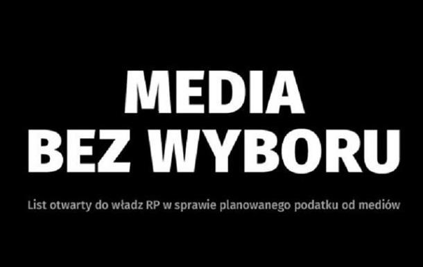 Польские СМИ приостановили свою работу