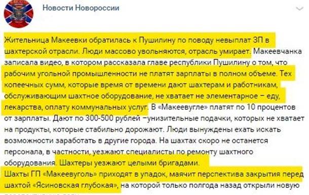 Совсем недавно жительница Макеевки рассказала о ситуации на шахтах.