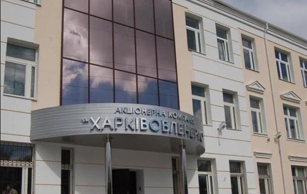 Поліція обшукує приміщення Харківобленерго