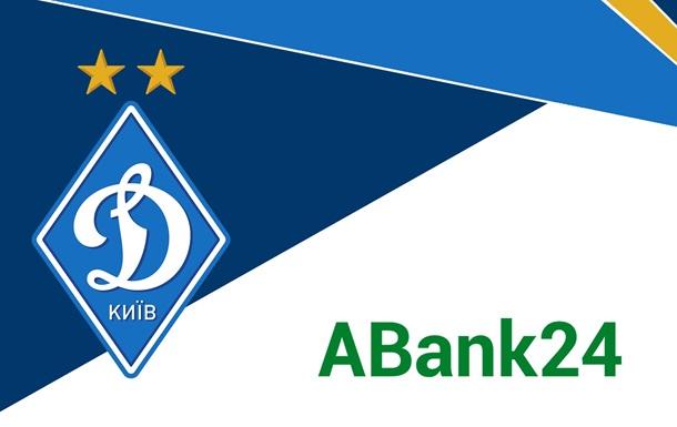 А-Банк выступил генеральным партнером футбольного клуба `Динамо` Киев