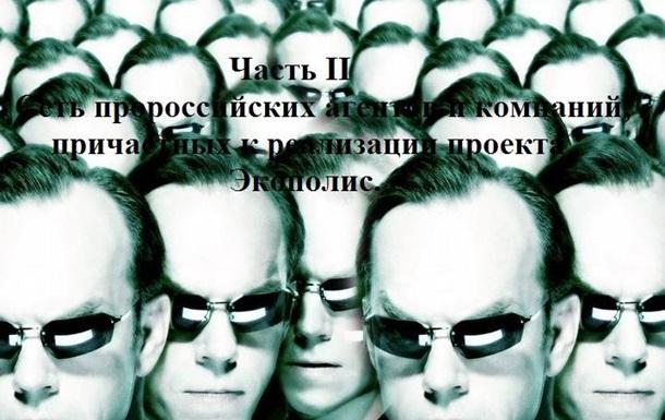 Кремлёвские агенты в Германии. Попытки легализировать аннексию Крыма в ФРГ
