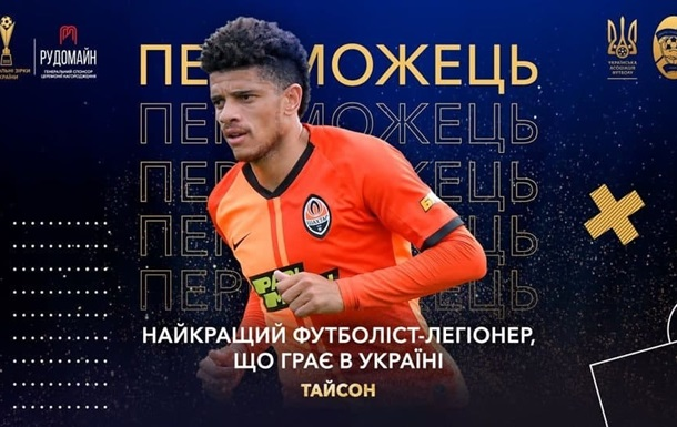 Тайсон - кращий легіонер 2020 року в Україні