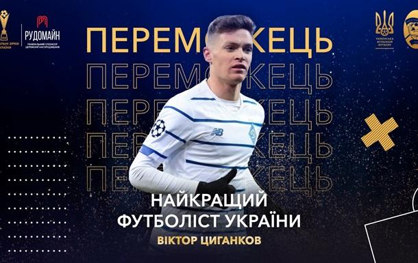 Цыганков - лучший игрок 2020 года в Украине