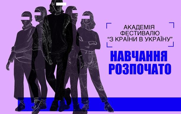 Академія «З країни в Україну»: підготовка до сьомої хвилі фестивального драйву