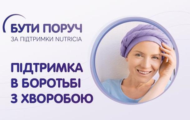 Бесплатные вебинары для онкопациентов от экспертов «Бути поруч»
