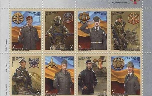 Скандал с Укрпочтой: марки в честь ВСУ планируют выпустить 23 февраля
