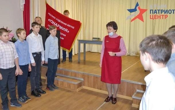 У Криму дітей змусили скласти присягу російській  Юнармії