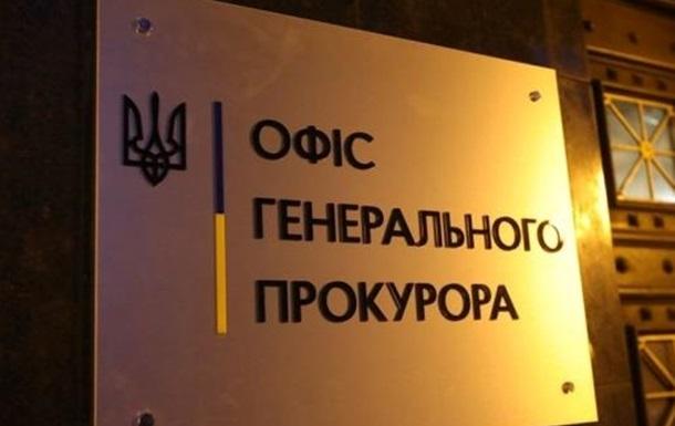 Офис Генпрокурора отчитался о работе за год