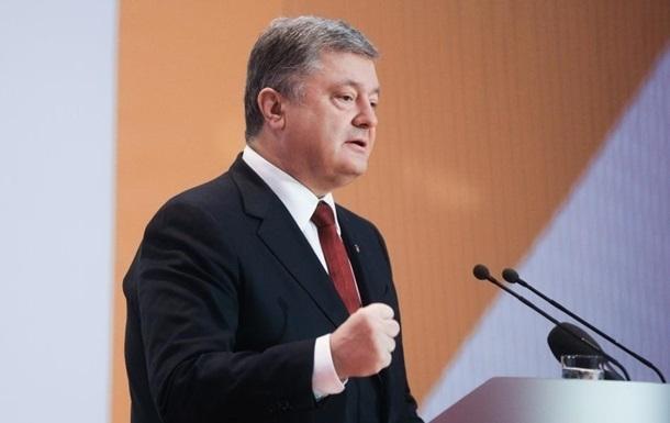 Порошенко поддержал решение Зеленского по санкциям