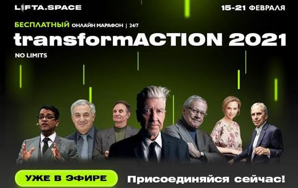 Освітній простір LIFTA.SPACE трансформує онлайн-освіту. Марафон transformACTION 2021: як це було