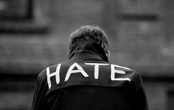 Ничто так не объединяет наших граждан, как ненависть
