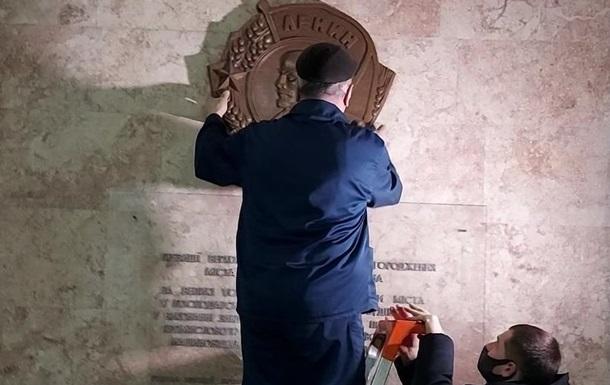 У міськраді Харкова зняли барельєф з Леніним