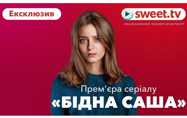 Сериал Бедная Саша от 1+1 эксклюзивно покажут на SWEET.TV за сутки до премьеры на телеканале