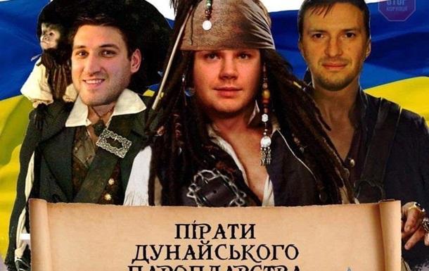 Пираты Дунайского пароходства