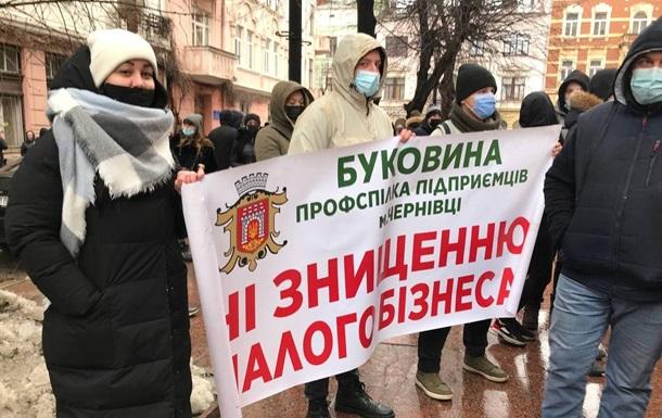 У Чернівцях протестують проти  червоного  карантину